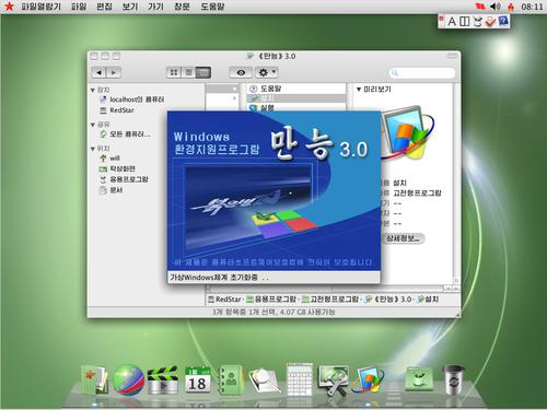 North Korea goes OSX-like with new operating system