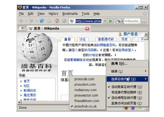In Pictures: Five ways to beat the Great Firewall of China