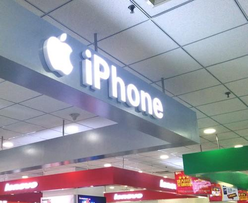 An iPhone sign at a Beijing electronics mall.