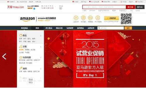 Amazon has started a trial store on Alibaba's Tmall.