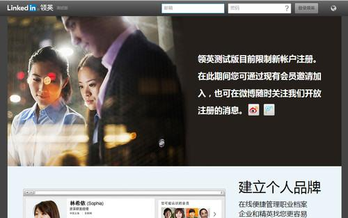 The front page of LinkedIn's new Chinese language site.
