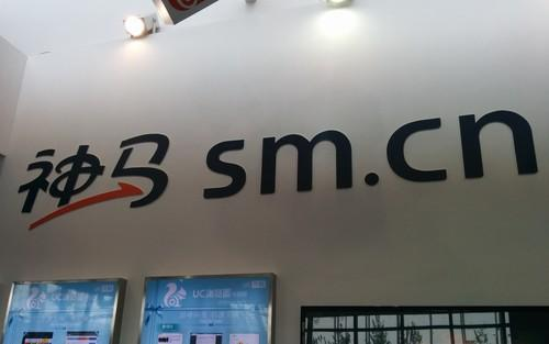UCWeb and Alibaba have partnered on the Shenma mobile search engine.